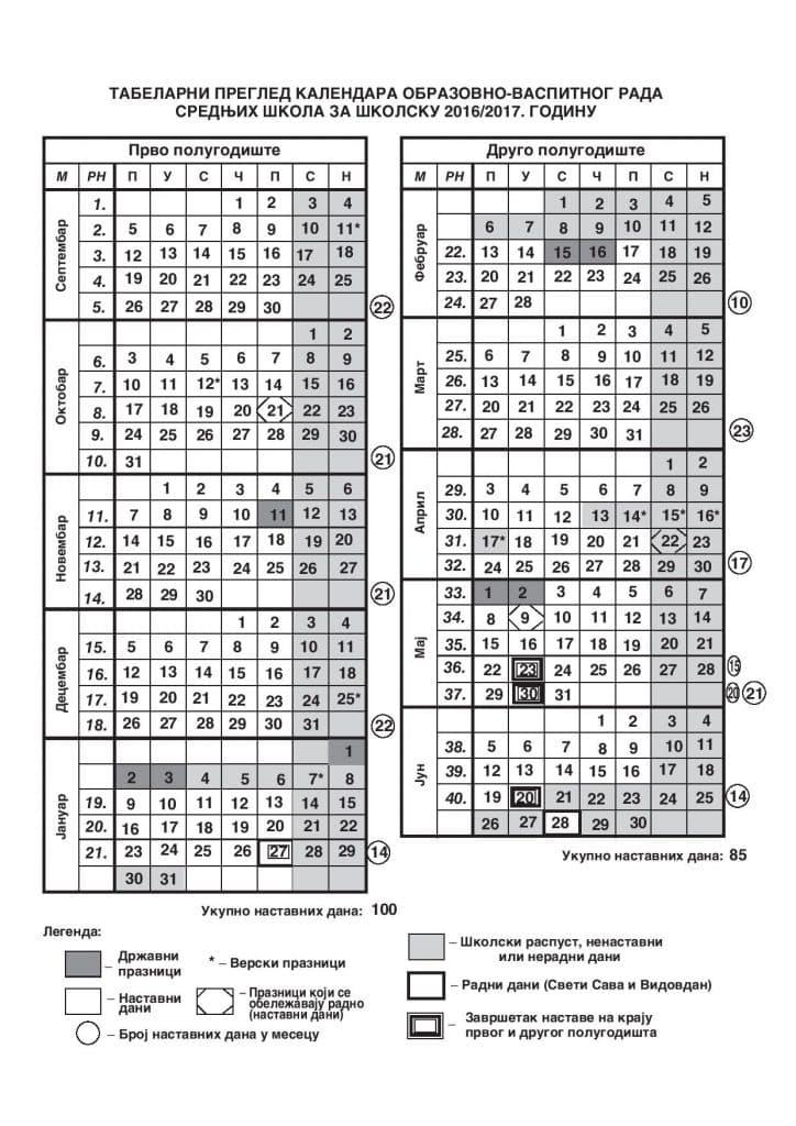 skolski-kalendar-ss-2016-17-724x1024